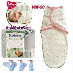 ผ้าห่อตัวเด็กเล็ก 0-6 เดือน สีชมพูลายสตรอเบอร์รี่