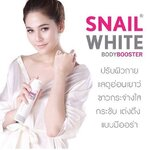 Snail White Body Booster 200 g.