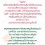 ไดอารี่ของแม่...แฟรี่มีไข่ 7/12/2557 (แลกซื้อ3.-) thumbnail 6