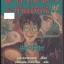 แฮร์รี่ พอตเตอร์ กับถ้วยอัคนี (Harry Potter and the Goblet of Fire) thumbnail 1