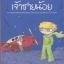 เจ้าชายน้อย ฉบับการ์ตูน (Le Petit Prince) thumbnail 1