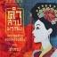 คำสาปมรณะ วาระสุดท้ายของราชวงศ์ชิง 1 (Cursed Forbidden City 1) [mr01] thumbnail 1