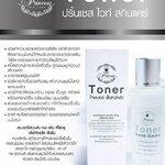 Toner โทนเนอร์ เช็ดหน้าเด้ง By Princess Skin Care