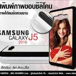 เคสพิมพ์ภาพแปะหลัง Samsung Galaxy J5(2016) ขอบซิลิโคน