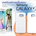 เคสพิมพ์ภาพเต็มรอบ Samsung galaxy S6