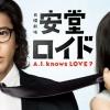 DVD/V2D Ando Roid / Ando Lloyd - A.I. Knows Love? ฮีโร่ ทะลุมิติ 3 แผ่นจบ (ซับไทย)