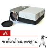 mini LED Projector รุ่น H-50 แถมฟรี ขาตั้งกล้อง