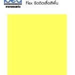 Flex Pu 100% สีพื้นเหลือง