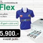 เครื่องปริ้นเฟล็ก (Flex Printer)