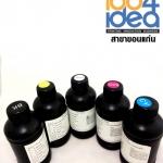 ชุดน้ำหมึก UV Printer 5 สี พร้อมน้ำยาล้างหัวพิมพ์ ขนาด 250 ml.
