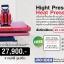 Hight Pressure Heat Press thumbnail 1