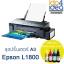 ปริ้นเตอร Epson L1800 พร้อมน้ำหมึก Sublimation thumbnail 1