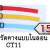 CT11สายรัดเซฟตี้