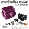 กระเป๋ากล้องเล็กๆ น่ารัก รุ่น Pastel สำหรับ A5100 EPL8 EM10Mark2 GF8 XA2 XA3 ฯลฯ