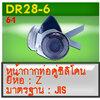 หน้ากากท่อคู่ซิลิโคน DR28-6