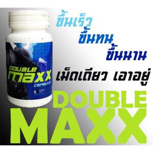 ดับเบิ้ลแม็กซ์ DOUBLEMAXX เม็ดเดียว เอาอยู่ เพิ่มขนาด+เสริมสมรรถภาพที่ได้ผล ซื้อซ้ำและบอกต่อมากที่สุด