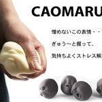 CAOMARU ตุ๊กตาที่ระลึกญี่ปุ่น
