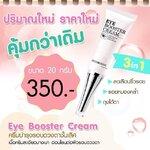 Eye Booster Cream ครีมบำรุงรอบดวงตาชั้นเลิศ ลดเลือนริ้วรอย และถุงใต้ตาได้อย่างมีประสิทธิภาพเมื่อใช้ต่อเนื่องเป็นประจำทุกวันใน 1-2 สัปดาห์