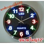 """นาฬิกาแขวนระบบQUARTZ ตัวเลขไฟLEDขนาดใหญ่12"""""""