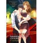 DANGEROUS KISS กับดักรักร้ายท้าหัวใจเจ้าชายจอมโหด(18+)/guiitar_tartar::หนังสือทำมือ ***แนะนำค่ะ (ลด 40%)