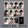 การ์ดปฎิทิน EXO 2015