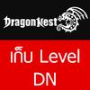 รับเก็บเลเวล Dragon Nest