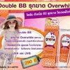 Double BB รุกฆาต Overwhite