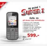 True Super 3 รองรับซิมทรู (Black) แถมฟรี ซิมทรูและเติมเงิน 200