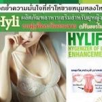 HYLI (ไฮลี่) – คุณผู้หญิงใช้ คุณผู้ชายชอบ อกฟู รูฟิต