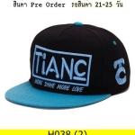 หมวก Hiphop แฟชั่น ราคาถูก รหัส H038