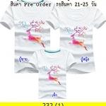 เสื้อคู่ เสื้อครอบครัว เสื้อยืดราคาถูก รหัส F232