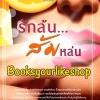 รักล้น...ส้มหล่น / NudeE  สนพ.เลิฟ การ์เด้น (บัตเตอร์ฟลาย พับลิชชิง)  หนังสือใหม่ทำมือ  ( เข้า 6  ต.ค. )