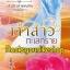 เจ้าสาวทะเลทราย นิยายชุด เจ้าสาวห้าแผ่นดิน ลำดับที่ 1 จบในเล่ม / ซินเหมย ( ณศิกมล ) หนังสือใหม่ทำมือ *** สนุกค่ะ *** thumbnail 2