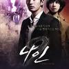 ซีรีย์เกาหลี Nine: 9 Times Time Travel ฉีกเวลาย้อนหาคดีฆาตกรรม [DVD5][Soundtrack บรรยายไทย]