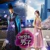 ซีรีย์เกาหลี Queen In Hyun s Man บัณฑิตข้ามภพ สยบหัวใจอินฮยอนDVD[4 discs] Ep.01-16end [Soundtrack บรรยายไทย]