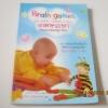 เกมหรรษา พัฒนาสมองลูกน้อย (Brain Games for babies, toddlers & Twos) Jackie Silberg เขียน ปรียาธร พิทักษ์วรรัตน์ แปล***สินค้าหมด***