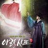 [Kr.Serie -450p Mini Pack] Arang and the Magistrate คืนนี้อารังมาตามนัด Lee Joon Ki , Shin Min Ah , Yun Woo Jin , Hwang Bo Ra MBC TV 2DVD[1 disc] Ep.01-04 -[Soundtrack บรรยายไทย]