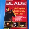 BLADE คู่มือเฉลยเกม BRIGHT GROUP PRESENTED