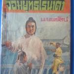 จอมยุทธไร้น้ำตา โกวเล้ง แปลโดย น.นพรัตน์ จำนวน 9 เล่มจบ สนพ.บรรณกิจ