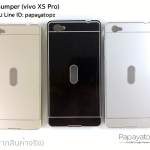 Metal Bumper Case (vivo X5 Pro)