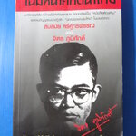 โฉมหน้าศักดินาไทย โดย จิตร ภูมิศักดิ์ พิมพ์ครั้งที่สิบ พ.ศ. 2550