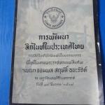 การพัฒนาลิกไนท์ในประเทศไทย เนื่องในงานพระราชทานเพลิงศพ ฯพณฯ จอมพล สฤษดิ์ ธนะรัชต์ วันที่ 17 มีนาคม 2507
