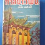 ทาสประเพณี เพิร์ล เอส. บั๊ก แปลโดย สันตสิริ พิมพ์เมื่อ พ.ศ. 2485