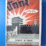 ปักกิ่ง Moment in Peking โดย Lin Yu Tang มารุต
