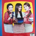 A DaY ฉบับที่ 105 ตราไทย  ปก พลอย หอวัง, โอปอลล์-ปาณิสรา พิมพ์ปรุ, วุ้นเส้น-วิริฒิพา ภักดีประสงค์
