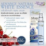Advance Natural White Essence