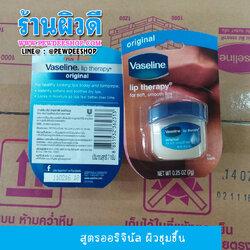Vaseline lip therapy Original วาสลีน ลิปเทอราพี ดั้งเดิม แท้uniliver USA