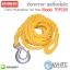 เชือกลากรถ พอลิโพรไพลีน ยาว 3.6 เมตร รับน้ำหนักได้ 2 ตัน ยี่ห้อ KENNEDY ประเทศอังกฤษ 2000kg Polypropylene Tow Rope thumbnail 1