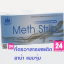 Meth Strip ชุดทดสอบหาสารเสพติด แบบจุ่ม เมท สทริป ที่ตรวจสารเสพติด ที่ตรวจยาบ้า แบบจุ่ม thumbnail 1