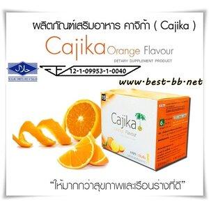 CAJIKA คาจิก้า แอล-คาร์นิทีน รสส้ม ผลิตจากบุก+8ชนิด อาหารเสริมช่วยลดและควบคุมน้ำหนักปลอดภัยที่สุดจากธรรมชาติ จัดส่งฟรี มารับเองลดเพิ่ม 100.-